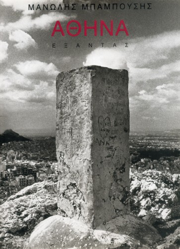 Athinaexantas-363x500 bibliography
