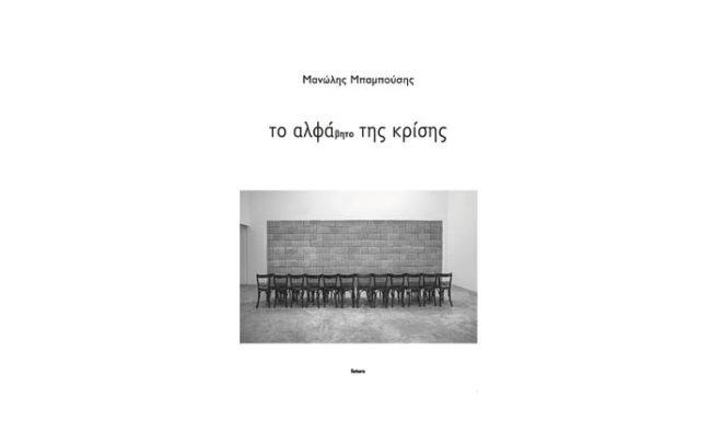 TO_ALFAVITO_THS_KRISIS-650x406 Poetry