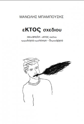 ektossxedioubig-340x500